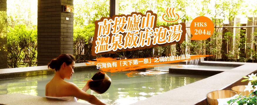 清境夜未眠,廬山溫泉飯店泡湯