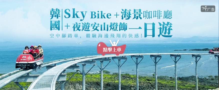 韓國Sky Bike+海景咖啡廳+夜遊安山燈飾一日遊